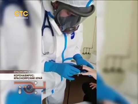 Коронавирус: Красноярский край