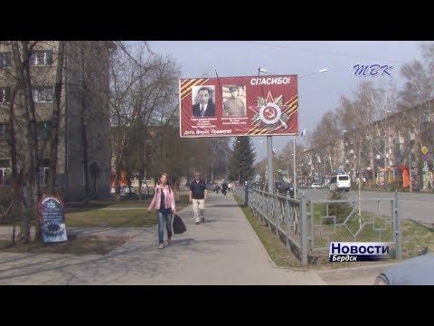 Баннеры с портретами ветеранов ВОВ украсят Бердск