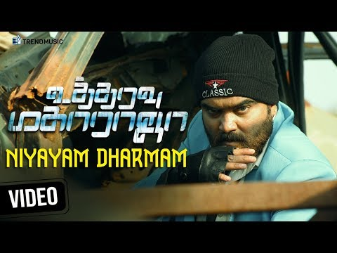 Utharavu Maharaja Tamil Movie  Niyayam Dharmam Video Song