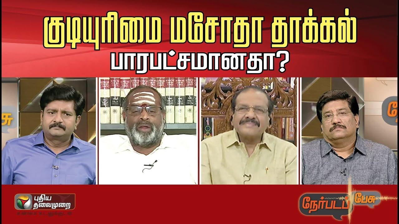 Nerpada Pesu 2: குடியுரிமை மசோதா தாக்கல்… பாரபட்சமானதா? | 09/12/2019 | BJP | Congress