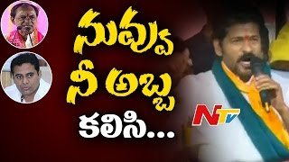 Power Punch: Revanth Reddy on KTR..