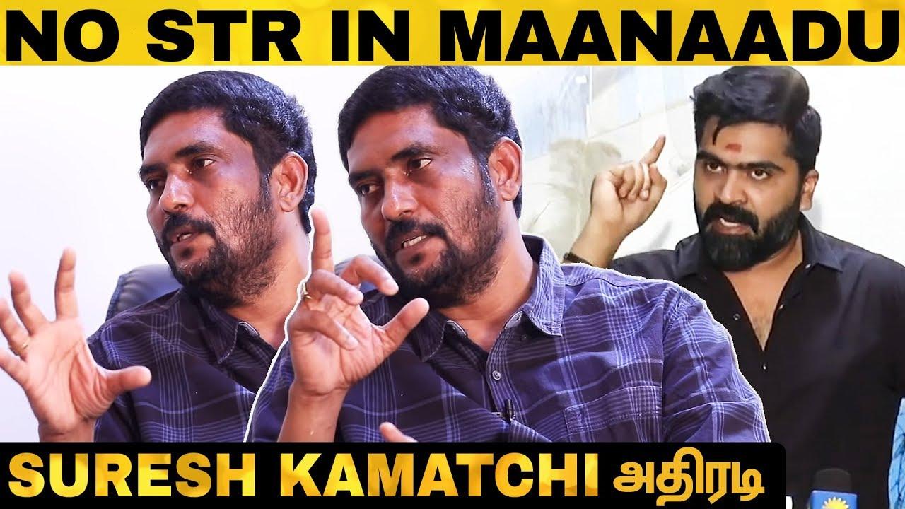 மாநாடு படத்திலிருந்து சிம்பு நீக்கம்! Producer Suresh Kamatchi Shocking Announcement | Maanaadu