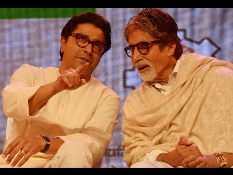 Raj Thackeray and Amitabh on stage together