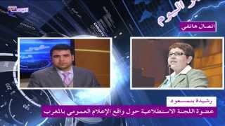 خبر اليوم : أعطاب الإعلام العمومي بالمغرب | تسجيلات صوتية