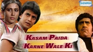 Kasam Paida Karne Wale Ki Mithun Chakraborty & Smita