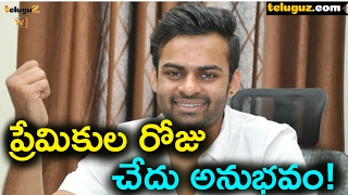 Sai dharam Tej Shares Bad Experience on Valentines Day