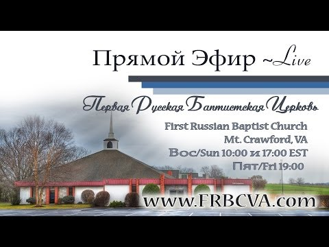 First Russian Baptist Church - Live Stream