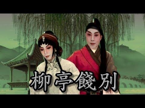 林沖 之 柳亭餞別 全美CD版 Cantonese Opera (Musical Genre) 粵劇粵曲