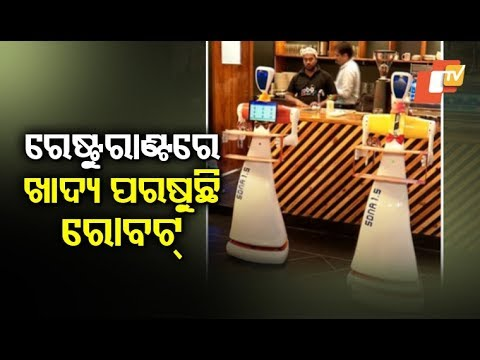 Get Served By Robots At This Bhubaneswar Restaurant