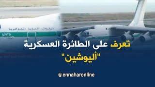 بالفيديو   هذه هي الطائرة العسكرية أليوشين التي سقطت بالقرب من مطار بوفاريك وعلى متنها عناصر البوليساريو       قنوات أخرى