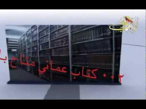 200 كتاب عماني متاح بالنص الكامل على موقع كوكب المعرفة