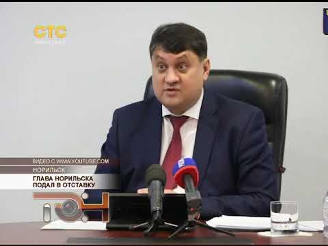Глава Норильска подал в отставку