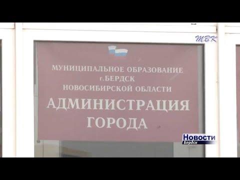11 поправок предлагается внести в «Проект изменений в Устав города Бердска»