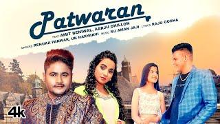 Patwaran – Renuka Panwar – UK Haryanvi  Video Download New Video HD