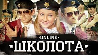 Варя Стрижак - Школота On line, или Че ГеВаря