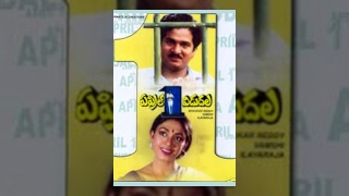 April 1st Vidudala Telugu Full Length Movie    Rajendra Prasad, Shobana