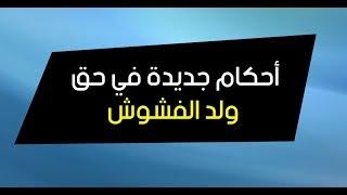 بالفيديو..أحكام جديدة في حق ولد الفشوش | حصاد اليوم