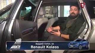 Автомобіль Року 2018 | Номінант: Renault Koleos. Первый Автомобильный канал.