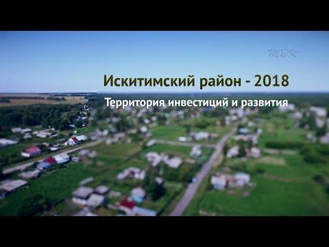 Искитимский район – 2018. Территория инвестиций и развития