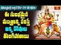 దేవినవరాత్రుల్లో ఈ సులభమైన మంత్రాన్ని పఠిస్తే అన్ని దోషాలు తొలగిపోతాయి || Bhakthi TV