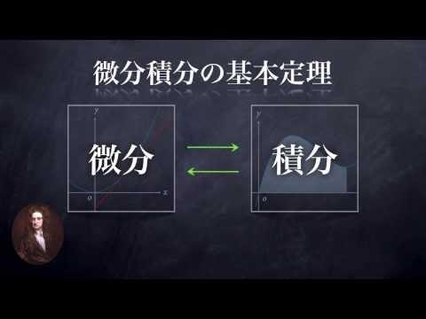 ニュートンの大発見:微分と積分は逆関係!?