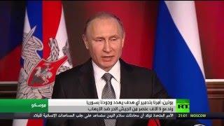 بوتين: أمرنا بتدمير أي هدف يهدد وجودنا بسوريا |