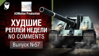 Худшие Реплеи Недели - No Comments №57 - от A3Motion