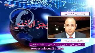 بنحمزة : وزارة العدل مطالبة بإرجاع دانيال و إعادة اعتقاله | شوف الصحافة