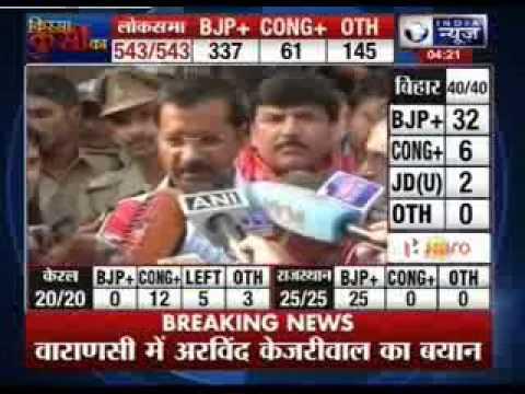 Arvind Kejriwal congratulate Modi for winning from Varanasi