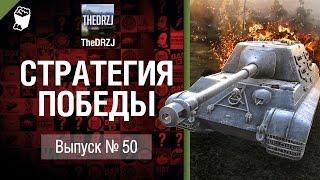 Стратегия победы №50 - обзор боя от TheDRZJ [World of Tanks]