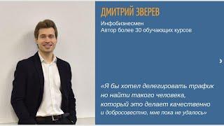 Сколько Дмитрий Зверев готов платить за рекламу?
