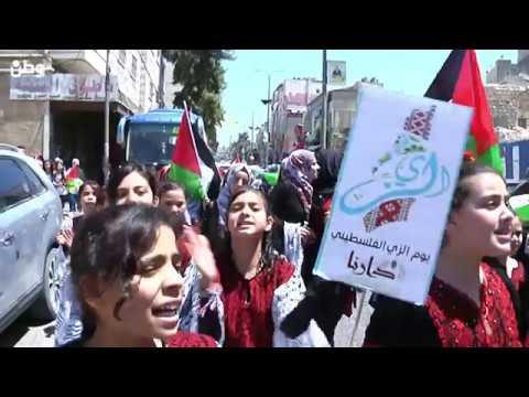 الخليل تحتفي بيوم الزي الفلسطيني