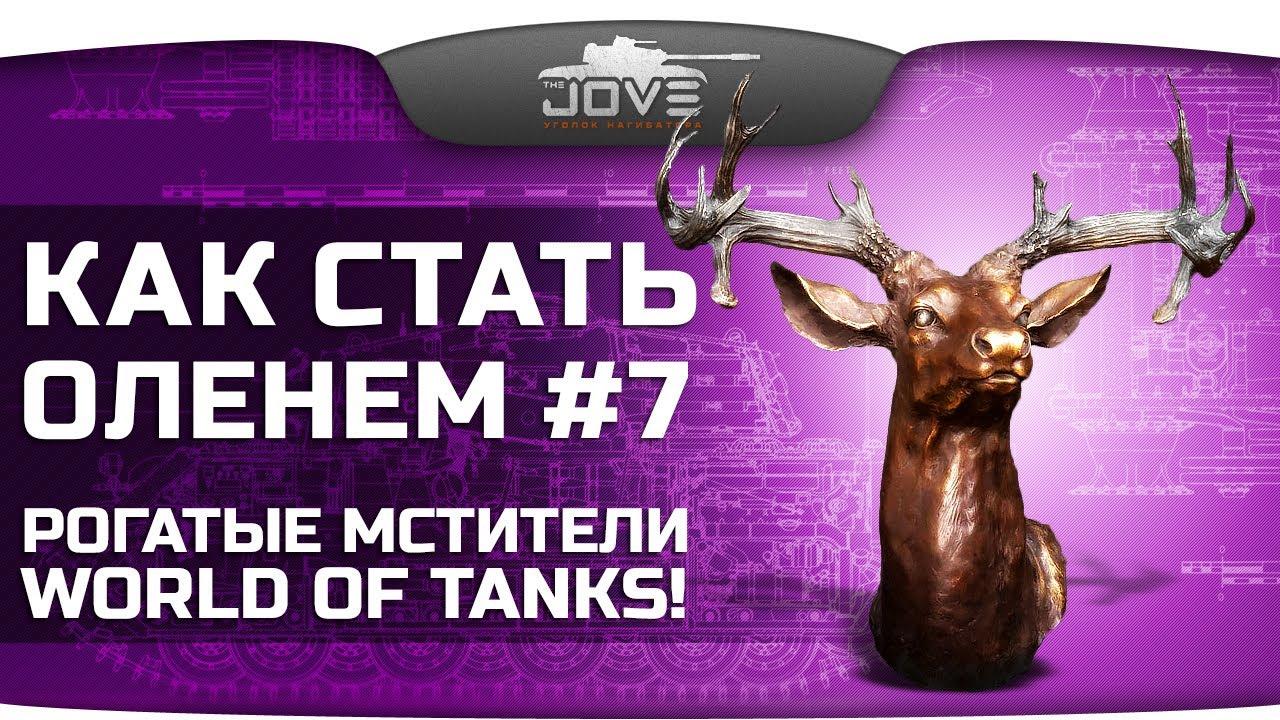 Как Стать Оленем? #7. Рогатые мстители World Of Tanks!