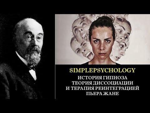 История гипноза. Теория диссоциации и терапия реинтеграцией Пьера Жане.