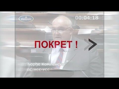 Ђорђе Комленски о ЕПС-у / Реплика Чедомиру Јовановићу