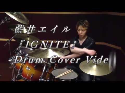【Sword Art Online ⅡOP】藍井エイル『IGNITE』Drum cover(ソードアートオンライン2)