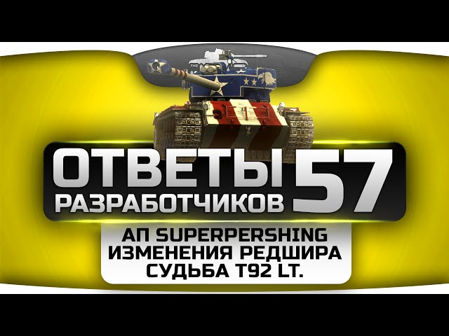 Ответы Разработчиков #57. Мега-Ап SuperPershing, и