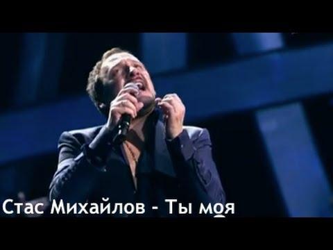 Смотреть клип Стас Михайлов - Ты моя