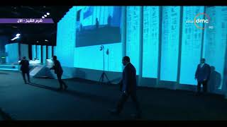"""وصول الرئيس السيسي جلسة """" الذكاء الاصطناعي والبشر.. من المتحكم؟"""" بمنتدى شباب العالم"""