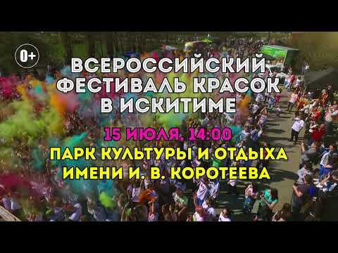 Всероссийский фестиваль красок приезжает в Искитим