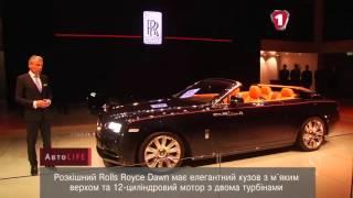 АвтоLife Франкфуртский автосалон 2015 Rolls Royce Dawn. Первый Автомобильный канал.