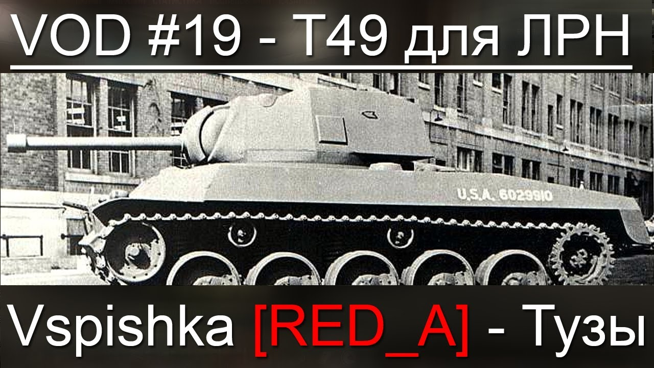 VOD T49 World of Tanks / Vspishka [RED_A] Спец. выпуск 8.