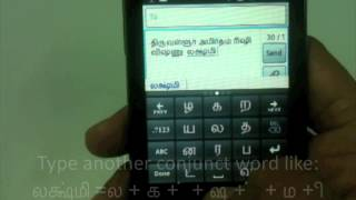 Tamil Typing Keyboard Software : Panini Keypad