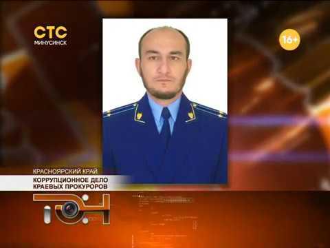 Коррупционное дело краевых прокуроров