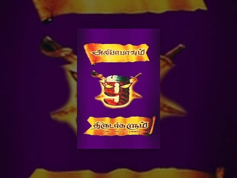 Alibabavum 9 Thirudargalum Tamil movie online DVD