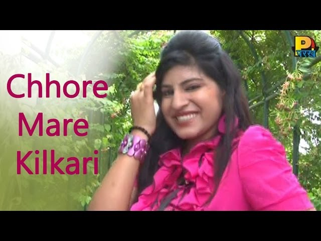 Chhore Mare Kilkari | Full Song | Sheenam Katholic, Jai Shree Dhar | Haryanvi Songs 2014 Latest
