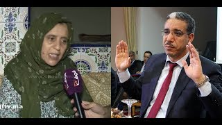 مؤثر بالفيديو.. شوفو الأخت ديال الوزير عزيز الرباح فين وكيفاش عايشة ! | خارج البلاطو