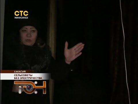 Сельсоветы без электричества