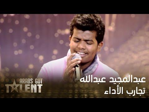 Arabs Got Talent - تجارب الأداء - عبد المجيد عبد لله