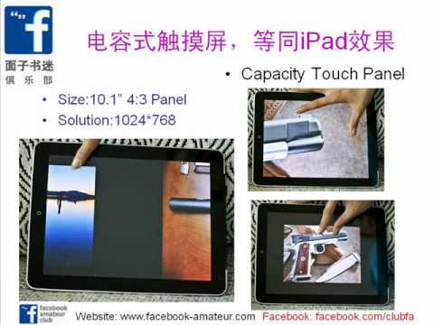 Android 2.2 Tablet PC - Capacitive Multitouch.wmv